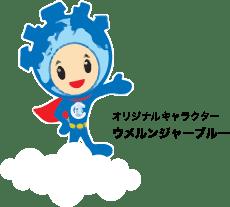 オリジナルキャラクター ウメルンジャーブルー